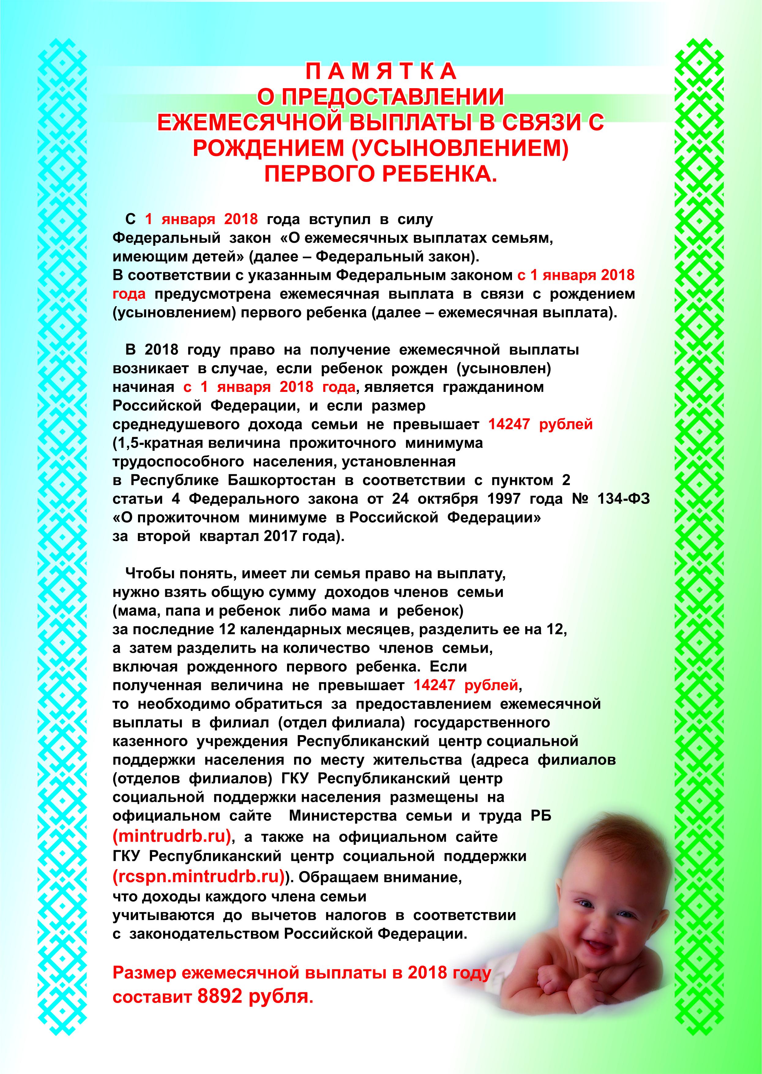 Выплаты за первого ребенка в 2018 году: последние новости